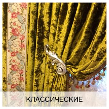 Классические / Дворцовые шторы