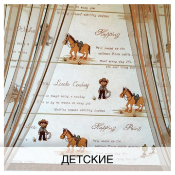 Детские шторы / Шторы с детским рисунком