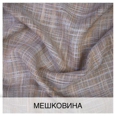 Портьерная ткань - мешковина. Мешковина для штор.