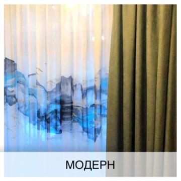 Современные шторы / Шторы в стиле модерн