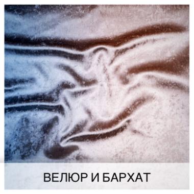 Портьерная ткань из велюра и бархата