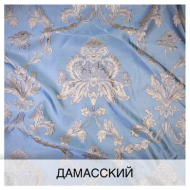 Дамаск. Ткани для штор с дамасским рисунком