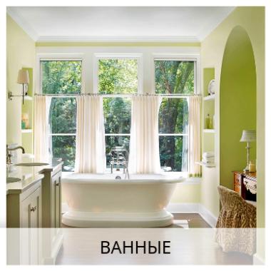 Ванные. Наши работы: Шторы на окна в ванную