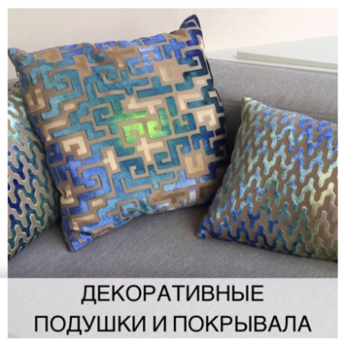 Декоративные подушки и покрывала