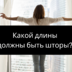 Какой длины должны быть шторы?