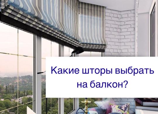 Какие шторы выбрать на балкон?